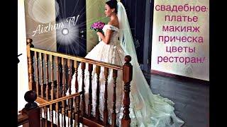 ЛУЧШАЯ КАЗАХСКАЯ СВАДЬБА / КАК ВСЕ БЫЛО / ПАДЕНИЕ ТОРТА / КРАСИВОЕ PRE-PARTY