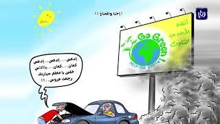 كاريكاتير.. الأردنيون والبيئة (21/7/2019)