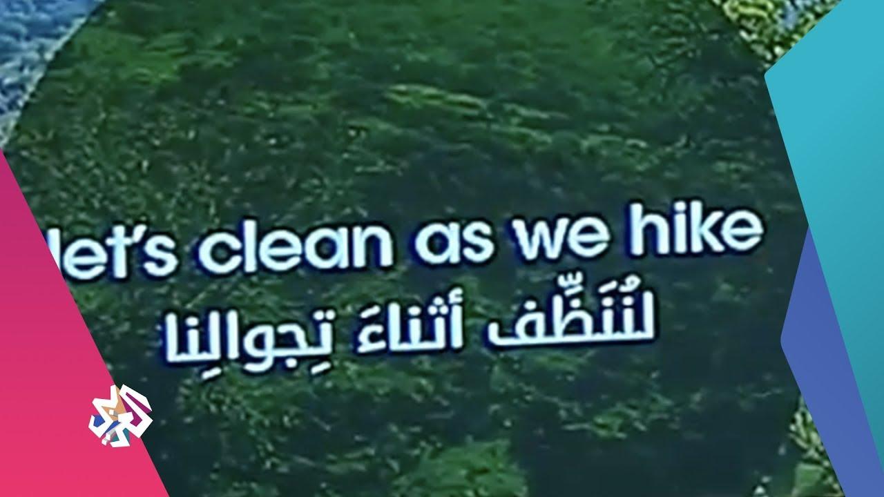 قناة العربي:صباح النور | جوالة الطبيعة .. مبادرة بيئية وسياحية بامتياز