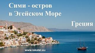 Сими - греческий остров в Эгейском Море(Небольшой островок Сими расположился в юго-восточной части Эгейского моря в 9 км от Турции. В длину он около..., 2014-12-26T20:55:47.000Z)