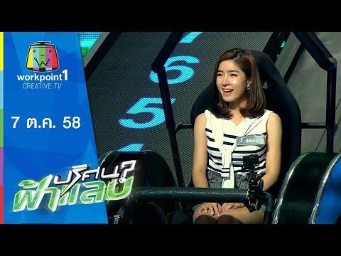 ปริศนาฟ้าแลบ | จียอน, เม้าส์ | 7 ต.ค.58 Full HD
