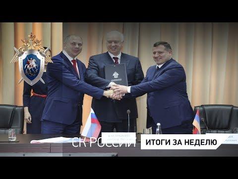 СК России: итоги за неделю 19.07.2019