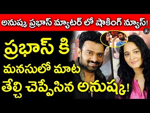 Anushka Clarifies About Marriage With Prabhas | Anushka Prabhas Marriage | Latest Tollywood News