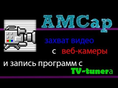 Програмку для видеозаписи с интернет камеры