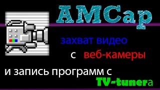AMCap захват видео с веб камеры и запись программ с ТВ тюнера(Эта программа предназначена для записи видео с веб-камеры и с помощью этой программы