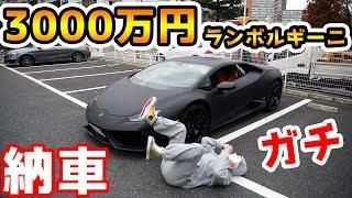 【ガチ】3,000万円ランボルギーニ納車 Lamborghini