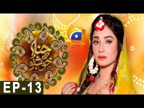 Hina Ki Khushboo - Episode 13 - Har Pal Geo
