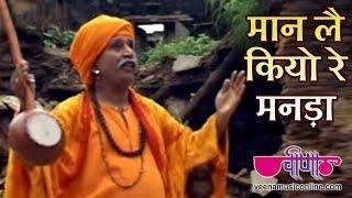 Maan Le Kiyo Re Manda | Best Rajasthani Bhajan | Seema Mishra Bhajan