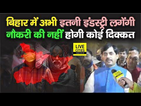 Bihar Minister Shahnawaz Hussain बोले बिहार में लगा देंगे इतनी इंडस्ट्री नहीं होगी नौकरी की दिक्कत
