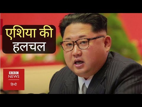 5 Big News Stories From Asia in 2017 (BBC Hindi)