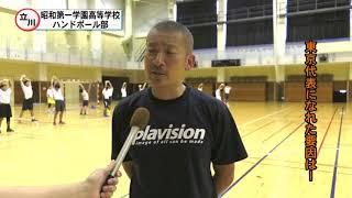 20180726昭和第一学園高等学校 ハンドボール部