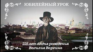 Купеческое слово Василия Варгина