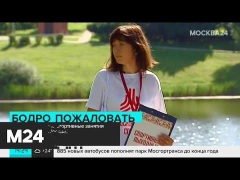 Бесплатные спортивные занятия возобновились в Москве - Москва 24