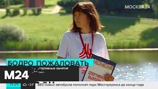 Фото Бесплатные спортивные занятия возобновились в Москве - Москва 24