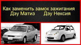 Как снять и заменить  замок зажигания на Daewoo Matiz и Daewoo Nexia