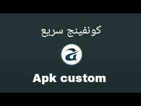 شرح برنامج Apk Custom 2018