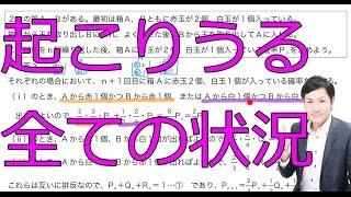 2.確率漸化式の連立パターン