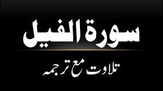 Surat ul Feel | Surah No. 105 With Urdu Translation