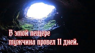 Печера Баджейская , підземне озеро , історія про людину який не міг вибратися з печери.