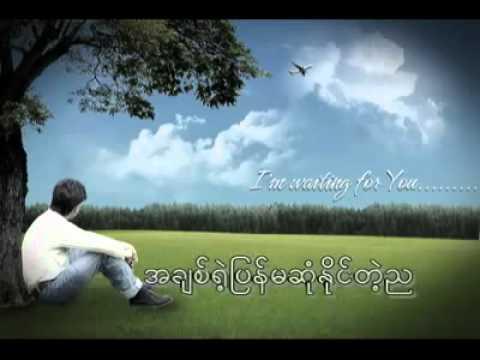 Myanmar Love Songs New