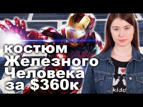 Костюм Железного человека за $360к