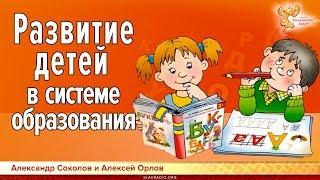 Развитие детей в системе образования