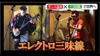 2018 It is the performance of electro shamisen hiroshi okita which ...