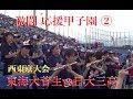 👸🎥 東海大菅生(甲子園ベスト4)vs 日大三高 激闘 『エール』②💐  西東京大会 2017 7/25 第99回全国高校野球選手権大会  Japan high school baseball