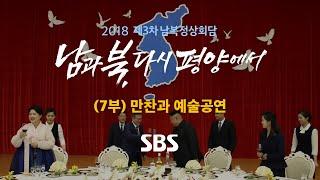 제3차 남북정상회담 특별 생방송 (7부) SBS LIVE