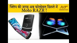 Motorola Razr Price in India | Foldable Phone | Launch Date | Comparison | Specifications