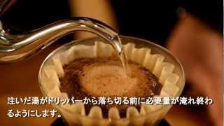 コーヒーハンター・川島良彰が教える美味しいコーヒーの淹れ方