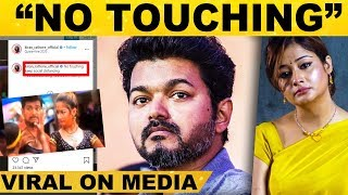 No Touching.. Thalapathy Vijay உடனான வீடியோவை வெளியிட்ட Kiran.! | Fans Upset