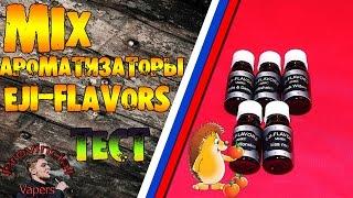 Провинциальный Самозамес Тест MIX ароматизаторов Eji Flavors