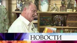 Один из самых известных российских политиков Геннадий Зюганов отмечает юбилей.