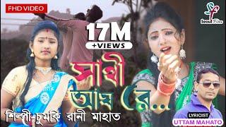 Sathi Aay Re | Chumki Rani Mahata | সাথী আয় রে | Purulia Jhargram Song | Jhumur Gaan
