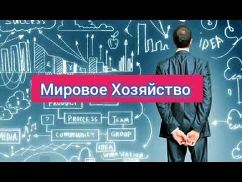 #Экономика #МироваяЭкономика           Мировая Экономика 1.1 Мировое хозяйство