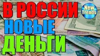 В РОССИИ БУДУТ ПЛАСТМАССОВЫЕ ДЕНЬГИ !!!