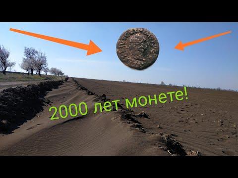 НАХОДКА ВОЗРАСТОМ 2000 ЛЕТ! КОП МОНЕТ С Minelab X-terra 705
