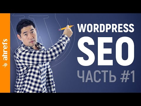 Настройка сайта на wordpress для поисковых систем