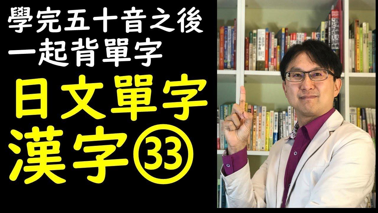 學完五十音何必博士陪你一起背基礎日文單字漢字讀音唸法33 - YouTube