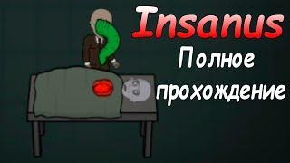 Гренни 2д полное прохождение - Insanus Escape Horror Scary House Game! Granny 2d