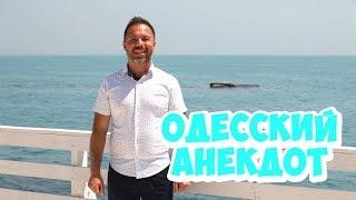 Самые смешные анекдоты про евреев Анекдоты из Одессы