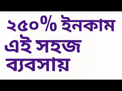 ২৫০% ইনকামের নতুন সহজ ব্যবসার আইডিয়া। business idea Bangla
