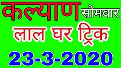 KALYAN MATKA 23/3/2020 | लाल घर ट्रिक | Luck satta matka trick | Sattamatka | Kalyan | कल्याण