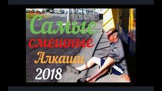 Приколы с Алкашами ржака НОВАЯ подборка 2018