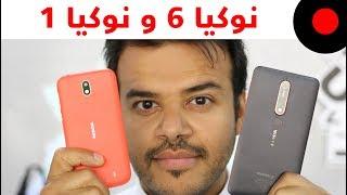 نظرة على ابرز مزايا وخصائص هاتف نوكيا 6.1 Nokia وهاتف نوكيا 1 Nokia
