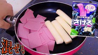 さけるグミとさけるチーズ混ぜてスペシャル  PDS