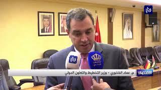 اختتام المحادثات الأردنية الألمانية السنوية للتعاون التنموي بتوقيع اتفاقيات مساعدات