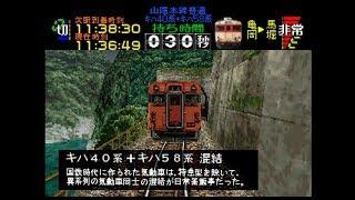 Tool-Assisted Superplay モード:ベリーハード ダイヤ:嵯峨野線 キハ4...