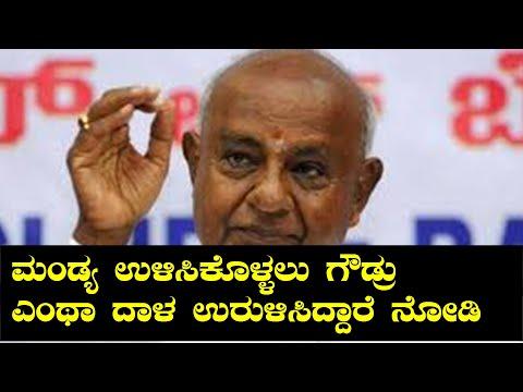 Lok Sabha Elections 2019 :ಮಂಡ್ಯ ಉಳಿಸಿಕೊಳ್ಳಲು ಎಚ್ ಡಿ ಕುಮಾರಸ್ವಾಮಿಗೆ ಎಚ್ ಡಿ ದೇವೇಗೌಡ್ರು ಕೊಟ್ಟ ಸೂಚನೆಯೇನು?